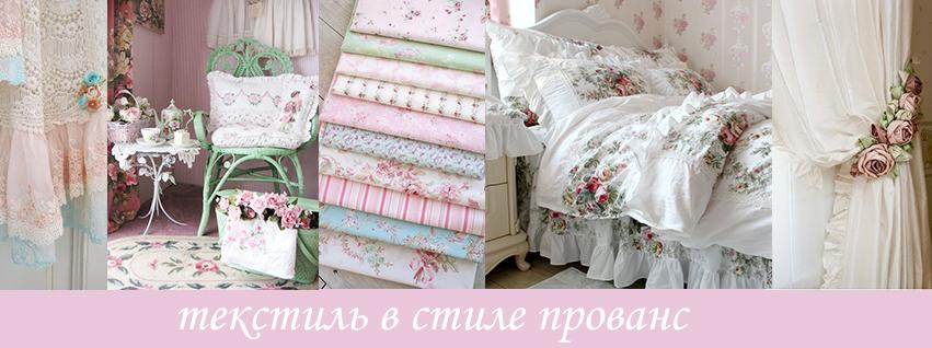 tekstil-provans-3